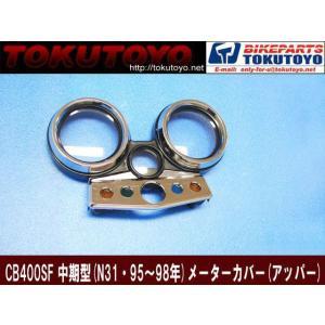 在庫一掃セール メーター カバー メッキ リング付 CB400SF-2 NC31用(クーポン配布中)|tokutoyo