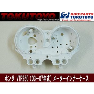 在庫一掃セール メーター インナーケース VTR250 03-07年用(クーポン配布中)|tokutoyo