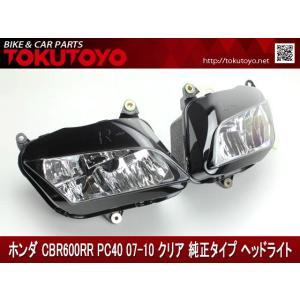 ホンダ CBR600RR PC40 07-10 クリア 純正タイプ ヘッドライト TOKUTOYO(トクトヨ)|tokutoyo