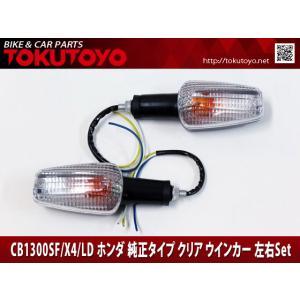 ホンダ CB1300SF/X4/LD 純正タイプ クリア ウインカー セット TOKUTOYO(トクトヨ)|tokutoyo