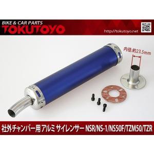 サイレンサー アルミ チャンバーに (青) TZM50R、TZR、YSR / スズキRGV、ガンマ、WOLF/ホンダ NSR、NS-1、NS50F|tokutoyo
