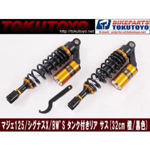 マジェスティ125/シグナスX/BW'S用 タンク付き リア サスペンション 32cm 橙/黒 TOKUTOYO(トクトヨ)(クーポン配布中)|tokutoyo