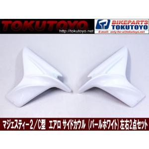 ヤマハ マジェスティ250 2/C SG03J エアロ サイドカウル (Y型) 白色 左右セット TOKUTOYO(トクトヨ)|tokutoyo