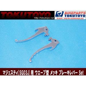 ヤマハ マジェスティ250-2/C型(MAJESTY)SG03J ブレーキ レバー 左右セット メッキ ウェーブ型|tokutoyo