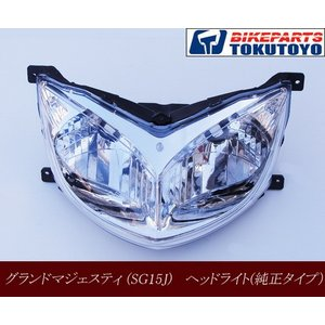 ヤマハ グランドマジェスティ250(GROUND-MAJESTY)SG15J ヘッドライト クロームメッキ|tokutoyo