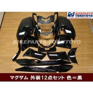 ヤマハ マグザム(SG17J/SG21J) 外装カウル 12点セット 黒色ブラック TOKUTOYO(トクトヨ)|tokutoyo