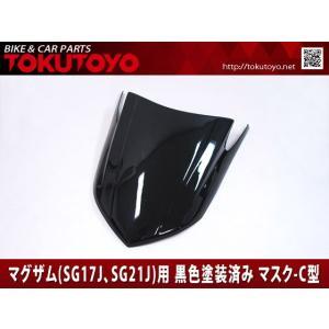 ヤマハ マグザム(MAXAM)SG17J・SG21J フロント マスク -C型 黒 (ブラック)