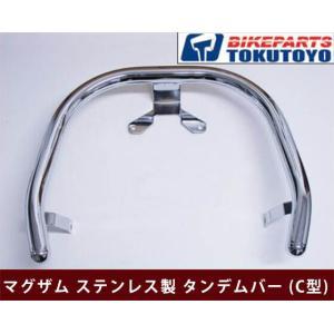 ヤマハ マグザム(MAXAM)SG17J・SG21J タンデムバー 極太一体型 ステンレス製|tokutoyo