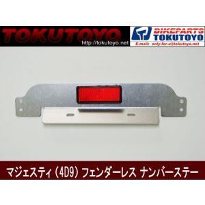 ヤマハ マジェスティ250 4D9/SG20J フェンダーレス ナンバーステー アルミ製 TOKUTOYO(トクトヨ)|tokutoyo