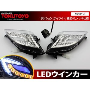 シグナスX125/SR リレー付き LED フロント ウインカー メッキ TOKUTOYO(トクトヨ...