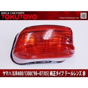 ヤマハ XJR400/1300('98~07/05) 純正タイプ テールレンズ 赤 YAMAHA ASSY 電装 tokutoyo