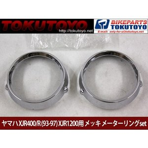 在庫一掃セール メッキ メーターリングセット ヤマハ XJR400/R (93-97) XJR1200用(クーポン配布中)|tokutoyo
