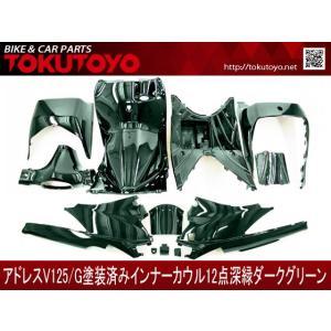 スズキ アドレスV125/G(CF46A/4EA) インナーカウル 12点セット 塗装済み 深緑色 TOKUTOYO(トクトヨ)(クーポン配布中)|tokutoyo
