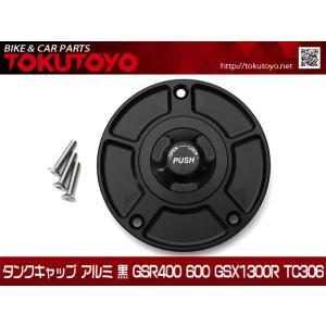 タンクキャップ アルミ 黒 TC306 GSX-R1000 2003-|tokutoyo