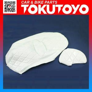 シートカバー 張替え用 2点セット 白 エナメル スカイウェイブ250 CJ43A TOKUTOYO(トクトヨ)(クーポン配布中) tokutoyo