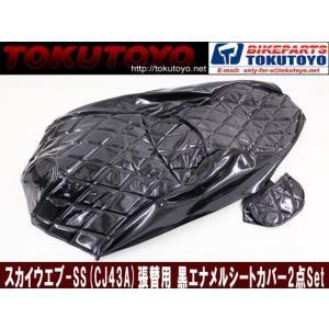スズキ SKYWAVE スカイウェイブSS(CJ43A) 張替用 黒 エナメル シートカバー 2点セット TOKUTOYO(トクトヨ)(クーポン配布中) tokutoyo