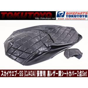 スズキ SKYWAVE スカイウェイブSS(CJ43A)張替用レザー調シートカバー2点セット黒色(クーポン配布中) tokutoyo