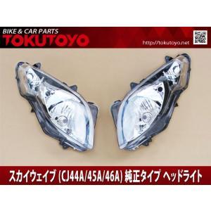 スカイウェイブ (CJ44A/45A/46A) 純正タイプ ヘッドライト TOKUTOYO(トクトヨ)|tokutoyo