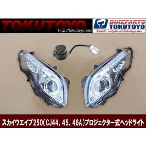 スカイウェイブ(SKYWAVE)CJ44A/CJ45A/CJ46A ヘッドライト プロジェクター LED灯対応 リレー付