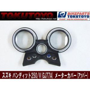 在庫一掃セール メーター カバー アッパー バンディットBANDIT-250/400/V GJ77A用(クーポン配布中)|tokutoyo