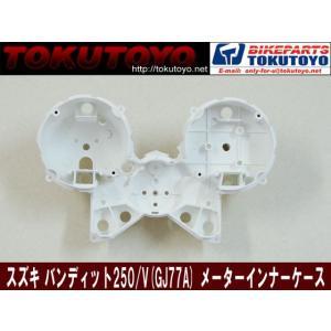 メーター インナーケース バンディットBANDIT250/400/V GJ77A|tokutoyo