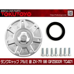 タンクキャップ CNC アルミ 削り出し 銀 TC401 ZRX400/1100 TOKUTOYO(...