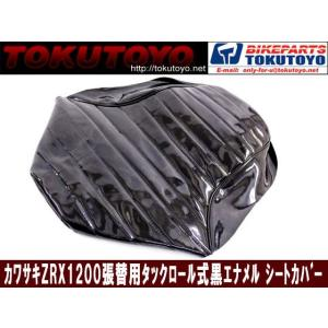カワサキ(KAWASAKI)ZRX1100/1200R/S/DAEG シートカバー 張替え用 タックロール式 黒エナメル tokutoyo