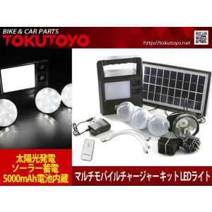多機能LEDライトキット 9Vソーラーパネル付き 太陽光発電...