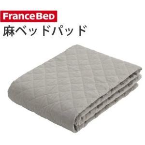 フランスベッド 麻ベッドパッド ダブルサイズ 140×195cm|tokuyama