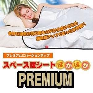 スペース暖 シート ポカポカ プレミアム 2枚組 シングル 約107×170cm|tokuyama