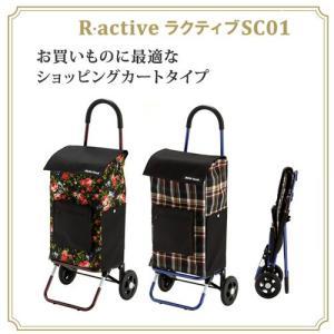 フランスベッド ショッピングバッグ リハテック ラクティブ R・active SC01|tokuyama