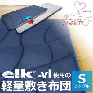 テイジン elk-vl エルク 軽量敷布団 シングル 100×200cm|tokuyama