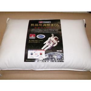 アウトラストピロー 肌温度調整まくら 43×63cm 日本製|tokuyama