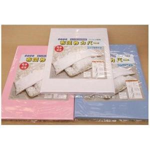 ふとん 衿カバー ダブル 45×180cm 日本製|tokuyama