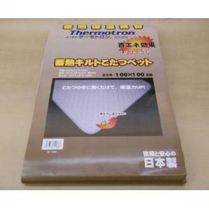 ユニチカ サーモトロン 蓄熱 こたつペット 長方形 100×140cm グレー 日本製|tokuyama