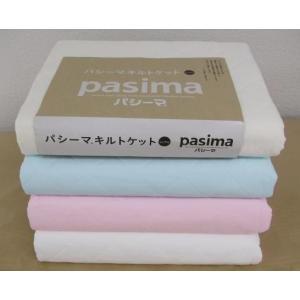 パシーマ キルトケット ベビー 90×120cm tokuyama