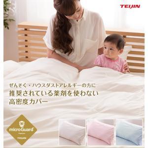 ミクロガード プレミアム ピローケース テイジン 枕カバー 45×65cm|tokuyama