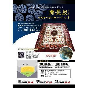 備長炭シート入り マルチソフト カーペット キュロス 長方形 200×250cm|tokuyama