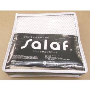<サラフ>ダクロンQD ハニカム ピロケース(枕カバー) ハードタイプ 43×63cm|tokuyama
