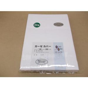 120本 ガーゼ毛布カバー(白) シングル 145×205cm 日本製  |tokuyama