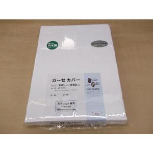 120本 ガーゼ毛布カバー 羽毛ふとん兼用 (白) シングルロング 150×210cm 日本製|tokuyama