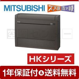 MFZ-HK4017AS-Bのエアコンが激安価格! 業務用エアコンの空調センター EX。6,000種...