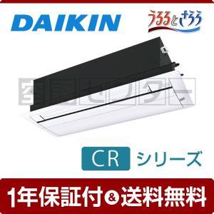 ハウジングエアコン S28RCRV-cleaner ダイキン 天井埋込カセット形 10畳程度 シング...
