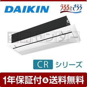 ハウジングエアコン S28RCRV-wood ダイキン 天井埋込カセット形 10畳程度 シングル C...