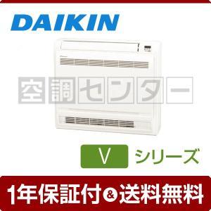 ハウジングエアコン S50RVV-W ダイキン 床置形 16畳程度 シングル Vシリーズ ホワイト ...