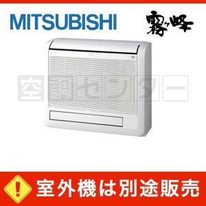 MFZ-2817AS-W-INのエアコンが激安価格! 激安業務用エアコンの専門店 東京空調センター ...