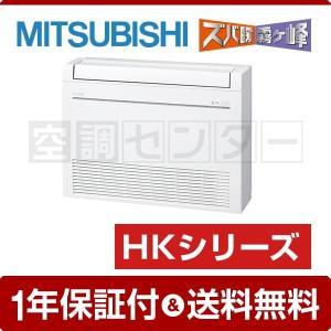 MFZ-HK4017AS-Wのエアコンが激安価格! 激安業務用エアコンの専門店 東京空調センター  ...