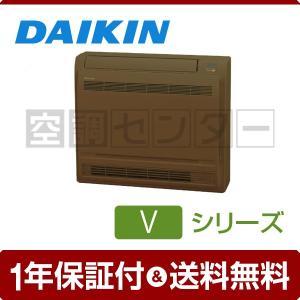 S50RVV-T ダイキン ハウジングエアコン 床置形 16畳程度 シングル Vシリーズ ブラウン ...