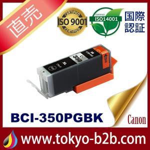 BCI-350PGBK ブラック 増量 互換インクカートリッジ Canon BCI-350-PGBK インク キャノン互換インク キャノン プリンタインク キヤノン 6000円からご注文可