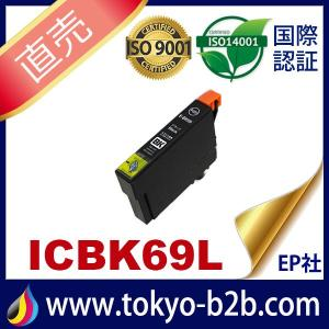 IC69 ICBK69L ブラック 増量 ( エプソン互換インク ) EPSON